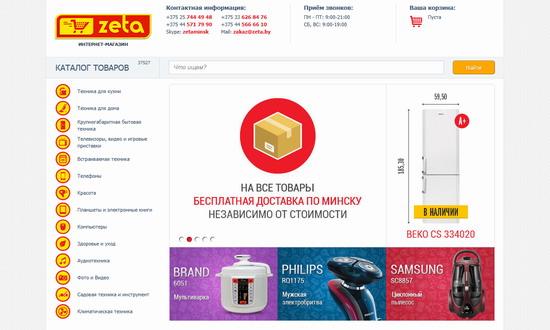 Интернет-магазин Zeta